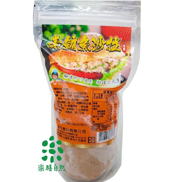 湘可素鮪魚沙拉醬300G-全素