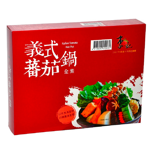 李記義式蕃茄鍋1000g-全素