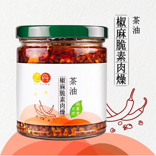 乙彤茶油-椒麻脆素肉燥-全素