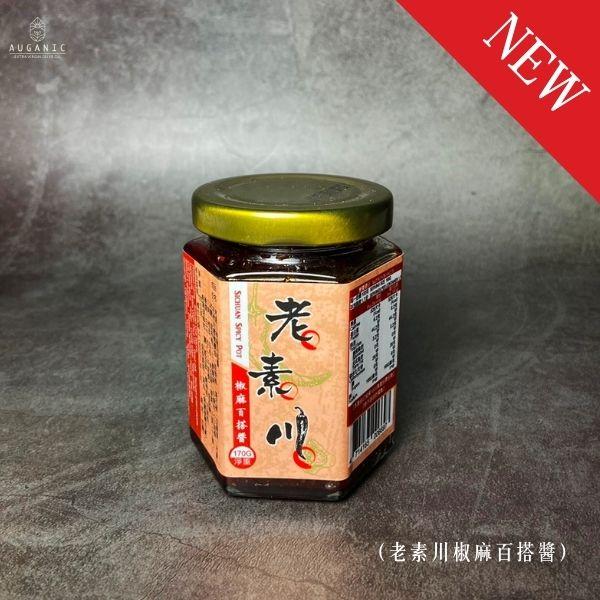 老素川椒麻百搭醬170g-全素
