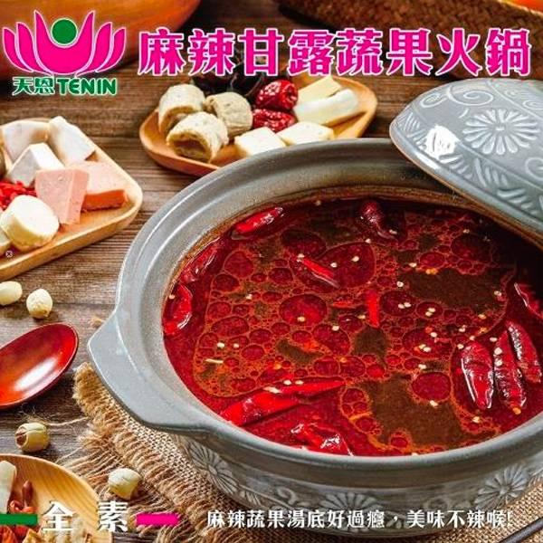 天恩麻辣甘露蔬果火鍋1.1kg-全素