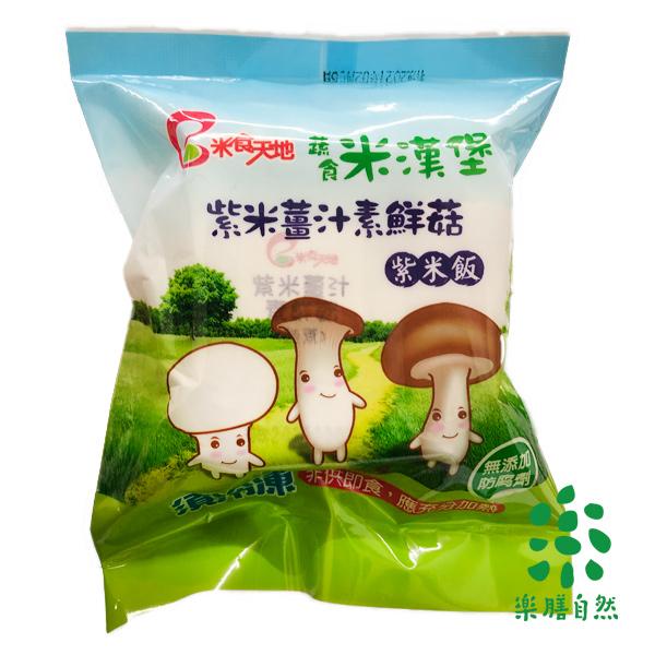 米食天地紫米薑汁素鮮菇米漢堡-全素