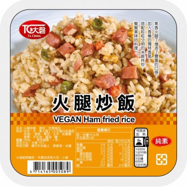 大磬火腿炒飯-全素