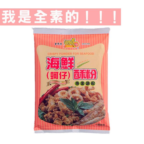 金錢豹蚵仔酥粉250g-全素