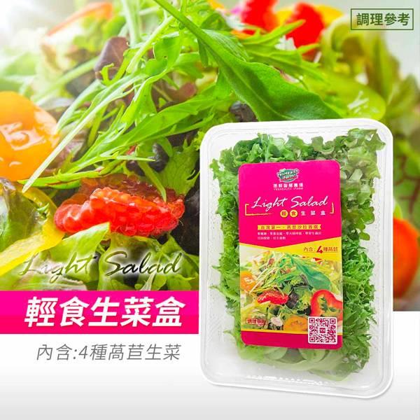 源鮮輕食生菜盒180g