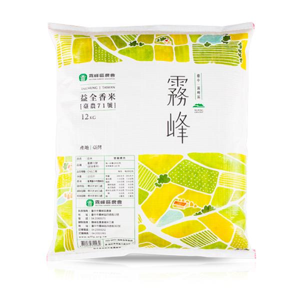 霧峰香米1.8KG-全素