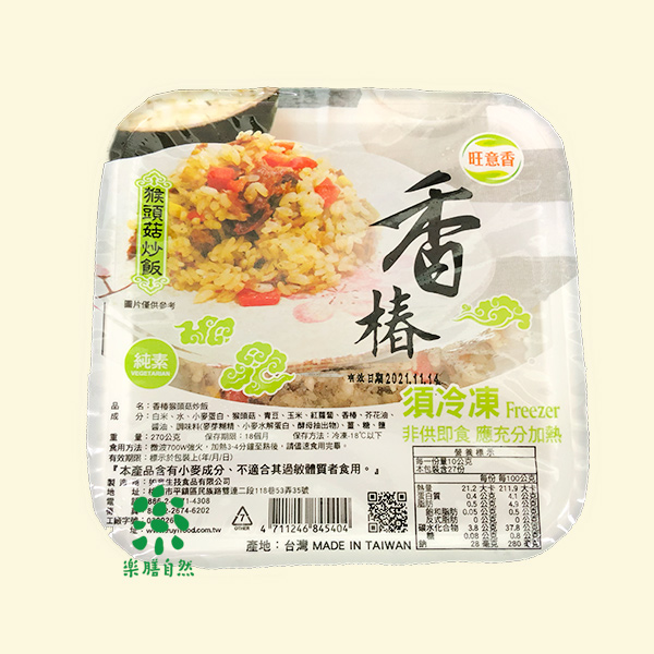 旺意香香椿猴頭菇炒飯270g-全素