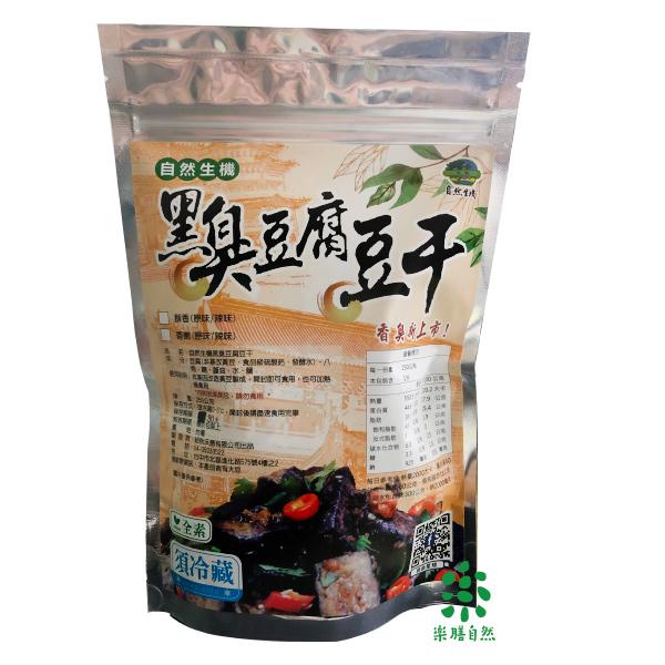 自然生機黑臭豆腐豆干250g-全素