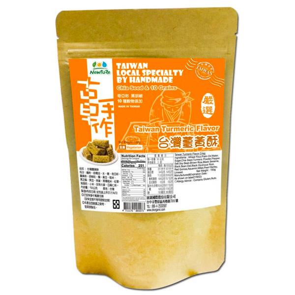 展康台灣薑黃酥-全素