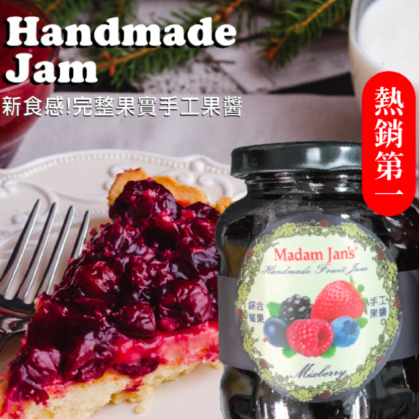Madam Jan's手工綜合莓果鮮果醬250g-全素
