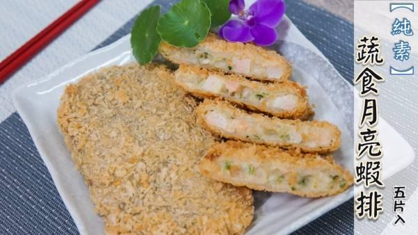 全鴻金典蔬食蝦排-全素