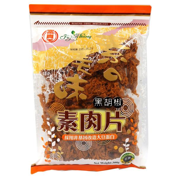 富貴香胡椒素肉片半斤-全素
