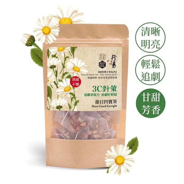 醒醒植物漢方茶3C對策【養目四寶茶】8入-全素