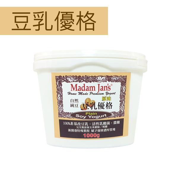 Madam jans自然純豆豆乳優格1000g(原味)-全素