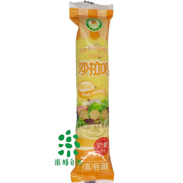 綠的果蔬沙拉吧(蜂蜜芥末籽)70g-奶素