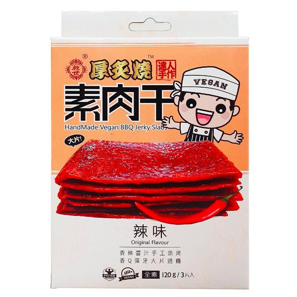 救世厚炙燒素肉干120g(辣味)-全素