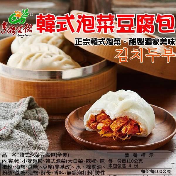 亨源生機韓式泡菜豆腐包-全素
