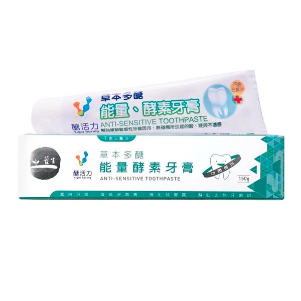 護生善緣能量酵素牙膏150g-全素