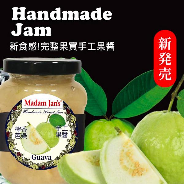 Madam Jan's手工檸香芭樂果醬250g-全素