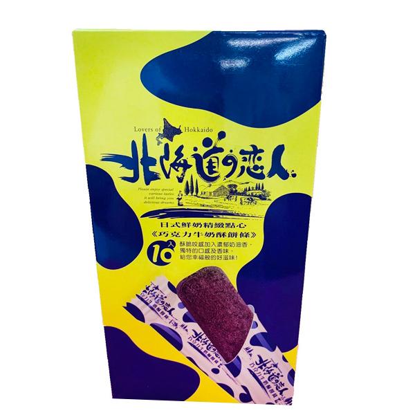 北海道戀人巧克力牛奶酥餅條-蛋奶素