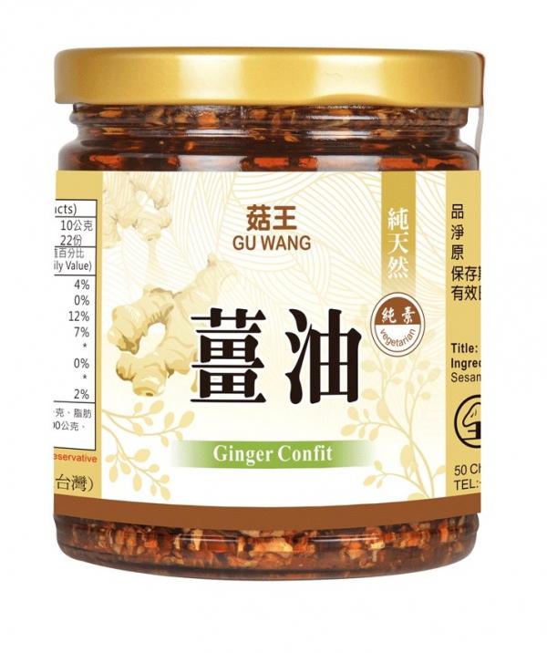 菇王純天然薑油220g-全素