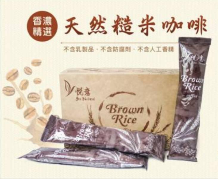 馬來西亞悅意糙米咖啡-全素