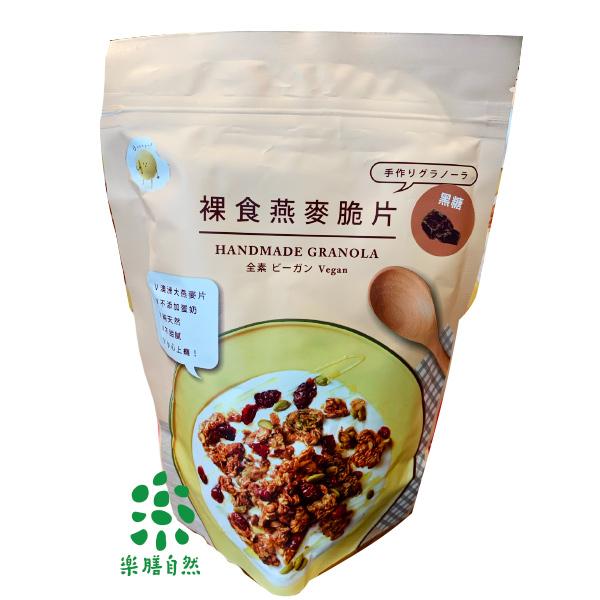 Beango裸食燕麥脆片(黑糖口味)-全素