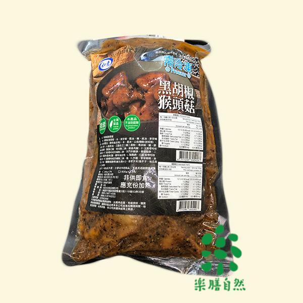 如意黑胡椒猴頭菇500g-奶素