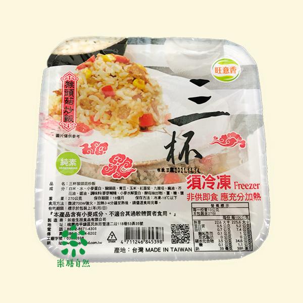 旺意香三杯猴頭菇炒飯270g-全素