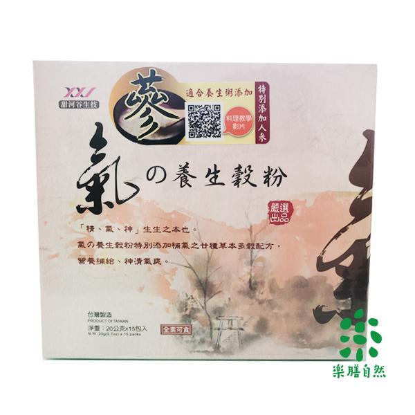甜河谷SAA氣の養生穀粉-全素