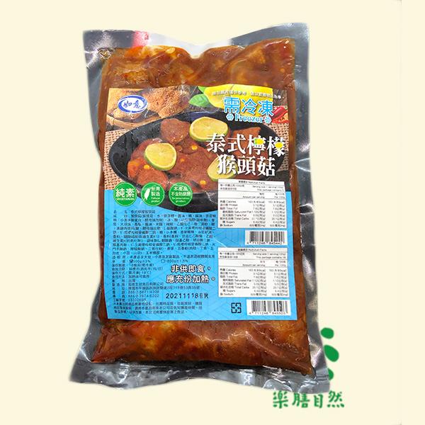 如意泰式檸檬猴頭菇500g-全素