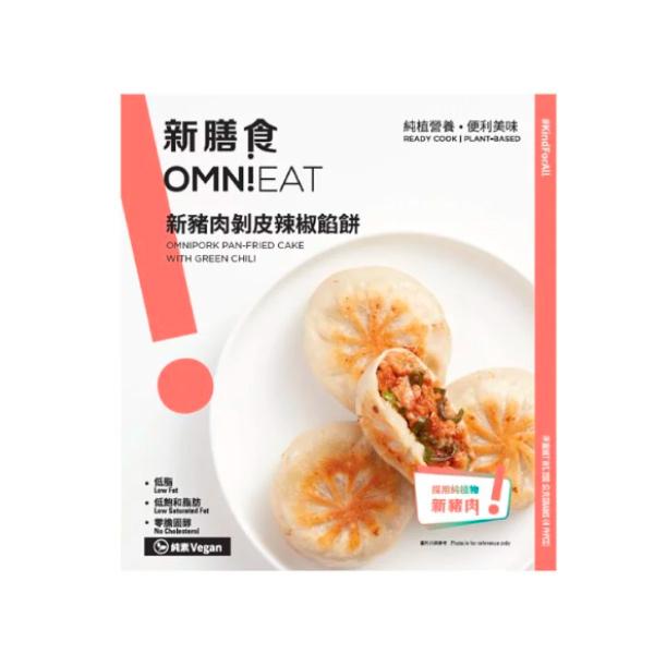 OMNIEAT新豬肉剝皮辣椒餡餅-全素