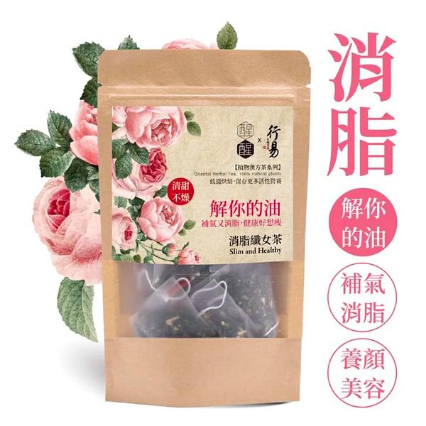醒醒植物漢方茶解妳的油【消脂纖女茶】-全素
