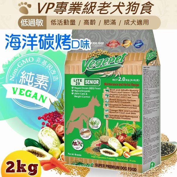 VP專業級老犬狗食2kg-海洋碳烤BBQ-全素