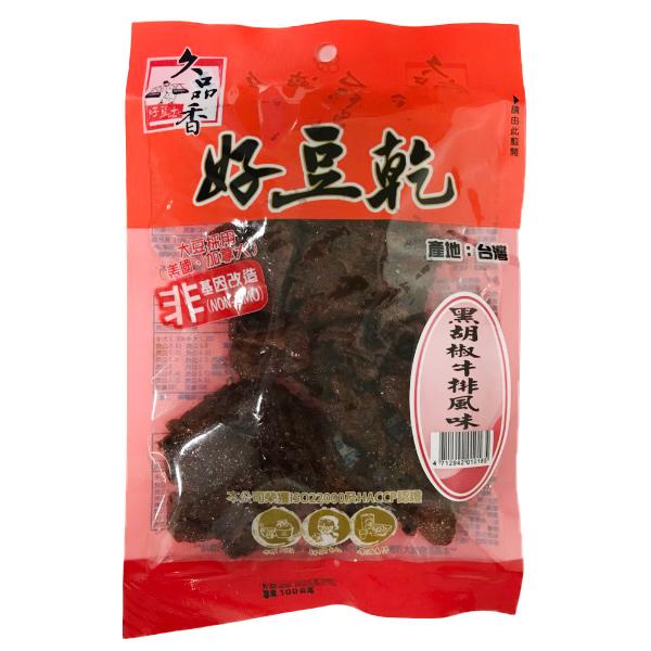 久品香非基改好豆乾(黑胡椒牛排風味)-全素