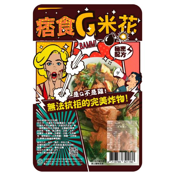痞食G米花500g-全素