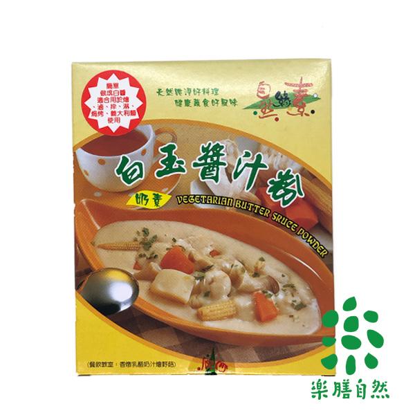 自然緣素白玉醬汁粉50g*2包-奶素
