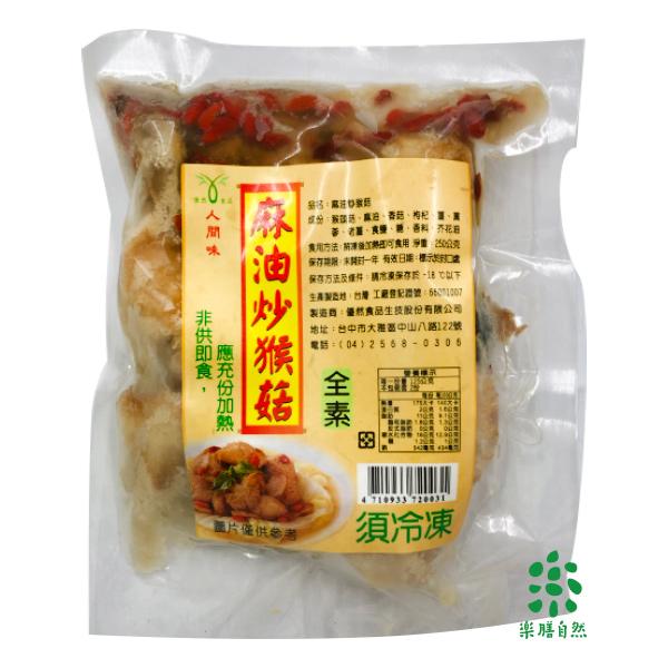 優然麻油炒猴菇250g-全素