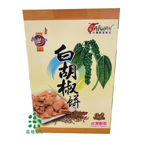 海龍王白胡椒餅80g-全素