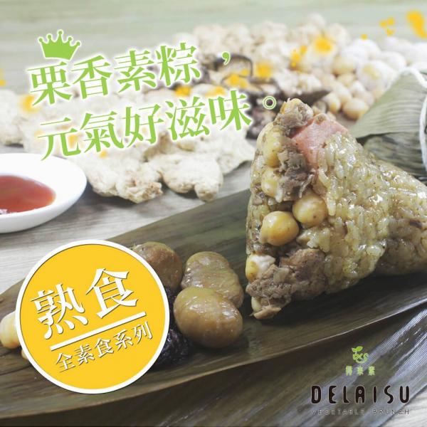 得來素飄香栗子粽(3粒/包)-全素