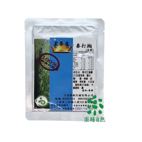 皇泰煮即煮醬包55g(泰打拋)-全素