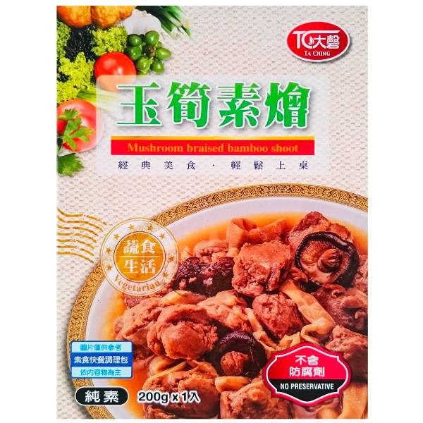 大磬玉筍素燴快餐調理包-全素