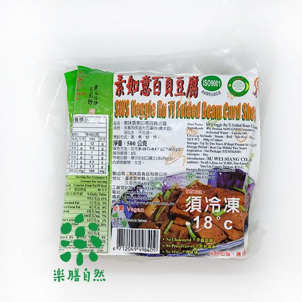 素味香如意百頁豆腐500G-全素