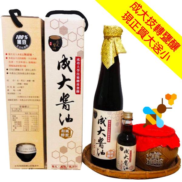 成大和風蜂蜜醬油420ml禮盒-全素