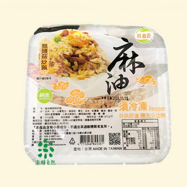 旺意香麻油猴頭菇炒飯270g-全素