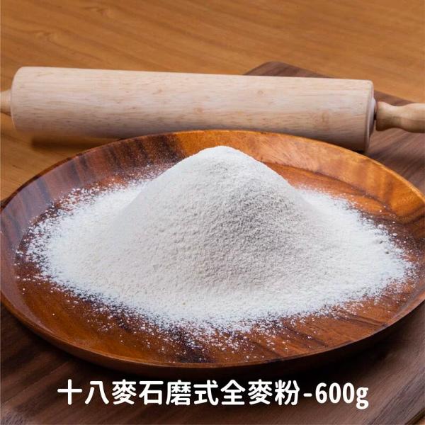 中都十八麥石磨式全麥粉(台中選二號)600g-全素