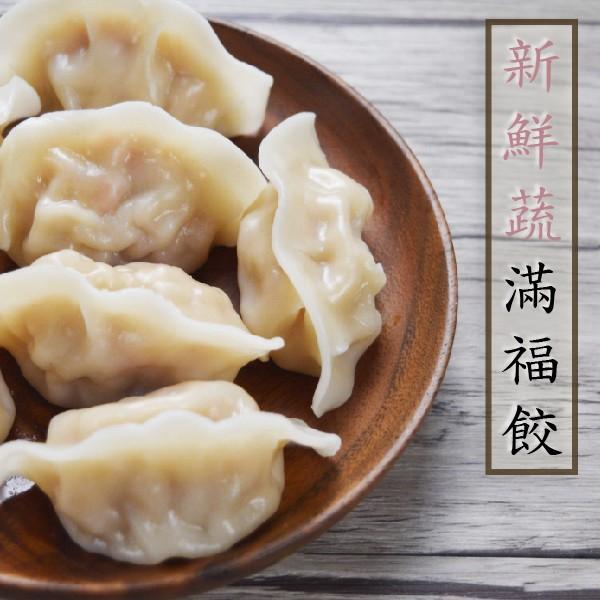自然齋新鮮蔬滿福餃-全素