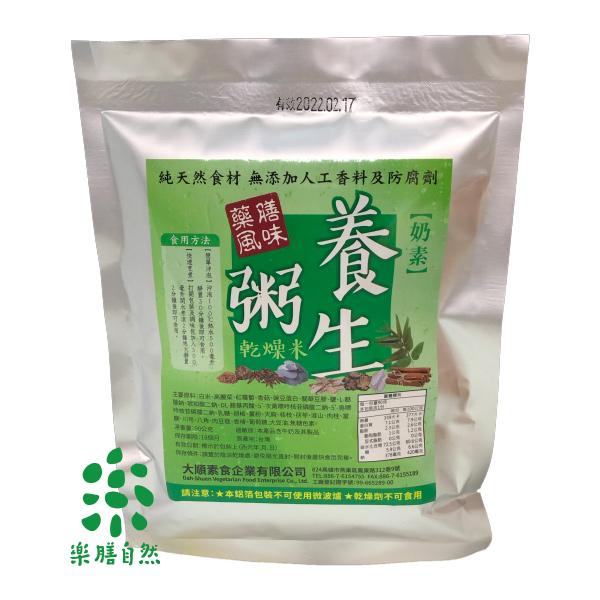 大順養生粥(藥膳風味)90g-奶素