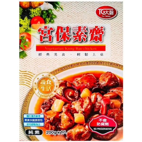 大磬宮保素齋快餐調理包-全素