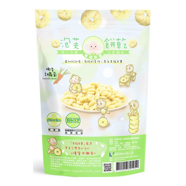 幸福米寶泡芙餅乾椰香胡蘿蔔-全素
